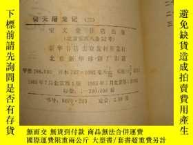 二手書博民逛書店倚天屠龍記罕見(1-4)1985年一版一印 私藏 tyY475
