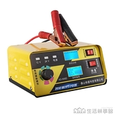 汽車電瓶充電器12v24v大功率蓄電池充電機多功能全自動智能通用型 NMS生活樂事館