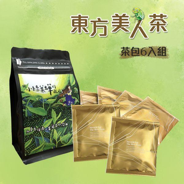 買越多省越多-東方美人茶(茶包6入組)