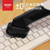 【現貨免運】±0 正負零 XJA-Z010 吸塵器 毛刷頭 刷毛頭 適用 XJC-Y010 吸塵器 加減零