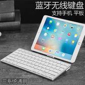 無線藍牙鍵盤蘋果華為m3平板電腦ipadair2mini4手機通用外接小【七七特惠全館七八折】