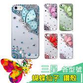 三星 S8 S9 Note9 Note8 Note5 A8 Star A6+ J8 J4 J6 J7 J2 J3 S7 J2Prime 手機殼 水鑽殼 訂做 蝴蝶仙子