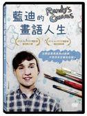 【停看聽音響唱片】【DVD】藍迪的畫語人生