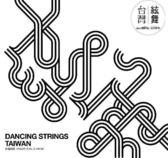 台灣純弦 弦舞台灣 CD 免運 (購潮8)