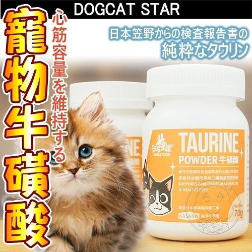 四個工作天出貨除了缺貨》汪喵星球》犬貓用保健TAURINE牛磺酸-70g/罐