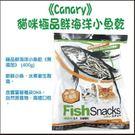 *WANG*【一包】Canary極品鮮海...