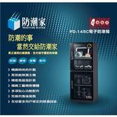 防潮家 電子防潮箱 【FD-145C】 147L 電子防潮箱 穩定精密指針控濕 智慧型無段式控制 新風尚潮流