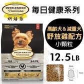 *WANG*【免運】Oven Baked烘焙客 每日健康 高齡犬&減重犬-野放雞配方(小顆粒)12.5LB·犬糧