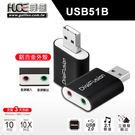 【伽利略】USB2.0 鋁殼音效卡 黑(USB51B)