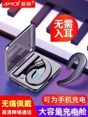 無線迷你掛耳式耳麥運動骨傳導概念超長待機續航女適用蘋果華為vivoppo安卓通用『小淇嚴選』