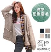 EASON SHOP(GW7936)韓版反車線純色捲邊雙口袋短版落肩寬鬆開衫長袖毛衣針織外套素色罩衫女上衣服