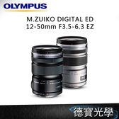 OLYMPUS M.ZUIKO DIGITAL 12-50mm F3.5-6.3 EZ  鏡頭 德寶光學