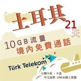 土耳其原生卡|TURK Telekom 21天高速上網吃到飽 免費通話 多天數可選/土耳其網卡原生卡