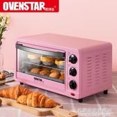 家用迷你小型電烤箱烤8寸蛋糕披薩紅薯蛋撻易清潔 220vNMS名購居家