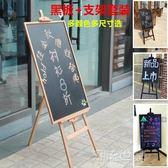 木質支架立式小黑板店鋪餐廳戶外宣傳展示促銷廣告牌掛式寫字畫板MBS『潮流世家』