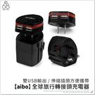 aibo 全球旅行轉接頭 充電器 2.1A 2USB 旅行用 電源轉接頭 全球插頭轉換 萬用插頭 萬用充電器