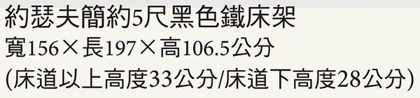 【森可家居】約瑟夫簡約5尺黑色鐵床架 7JX76-2 雙人床架