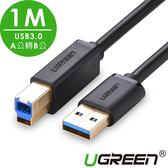 現貨Water3F綠聯 1M USB3.0 A公轉B公傳輸線