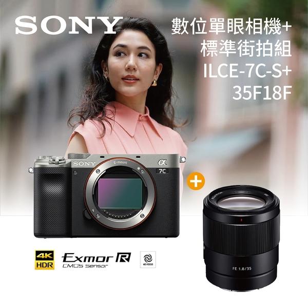 【新品預購+24期0利率】SONY 索尼 ILCE-7C/S + 35F18F ( a7C 標準街拍組) 數位單眼相機 公司貨