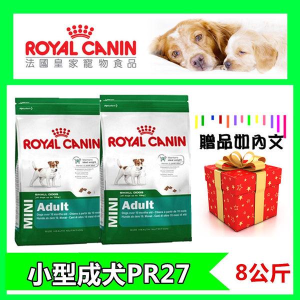 ☆御品小舖☆ 送贈品) 法國皇家 PR27小型成犬飼料 8kg 寵物1-6歲狗飼料