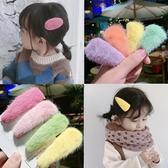 秋冬季毛絨髮夾女童毛絨絨可愛髮卡bb夾子頭飾兒童劉海側邊夾促銷好物