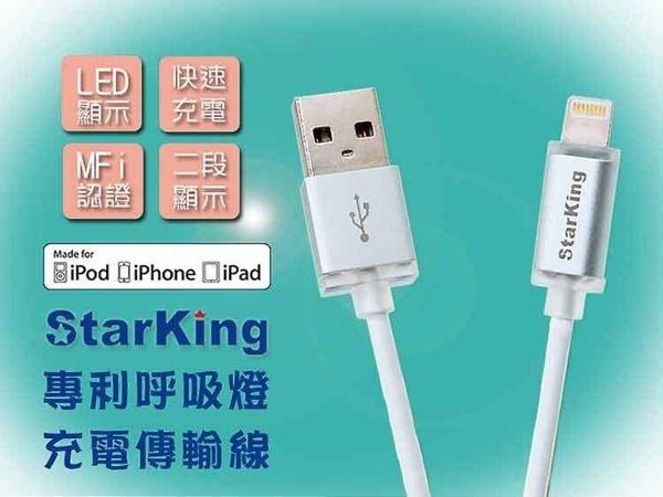 StarKing iPhone8/7/6/5 專利LED發光 15公分 Lighting充電傳輸線 (SK-1001) 強強滾