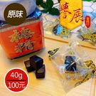 【譽展蜜餞】第二代青梅精果/40g/100元