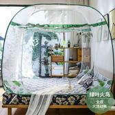 免安裝蒙古包蚊帳1.2米1.5m三開門1.8m沙發床雙人新款家用加密加厚  WY 【年終慶典6折起】