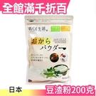 《快速出貨》日本 DeJAPAN 豆渣粉200g 低GI 健康 養生 飽足感 無添加 大豆【小福部屋】