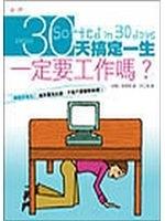 二手書博民逛書店《30天搞定一生:一定要工作嗎?--Sorted in 30 days : CAREER》 R2Y ISBN:9576799449