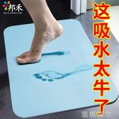 邦禾硅藻泥腳墊 浴室吸水天然硅藻土地墊 衛生間淋浴干腳防滑墊板 YXS 理想潮社