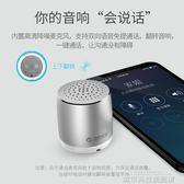 藍芽音響 無線藍芽小音箱4.2小鋼炮重低音手機迷你戶外隨身便攜式智慧大音量口袋音響 城市科技