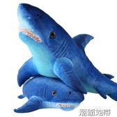 鯊魚玩具毛絨公仔仿真海洋館大白鯊布娃娃創意抱枕睡覺兒童玩偶【潮咖地帶】