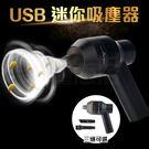 USB強力吸塵器 手持吸塵器 車用吸塵器...