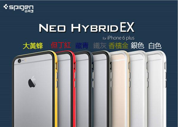 【贈9H玻璃保貼】Spigen 韓國 SGP iPhone 6 6s plus 5.5吋 Neo Hybrid EX 雙件式邊框保護殼 手機殼 iPhone6s+