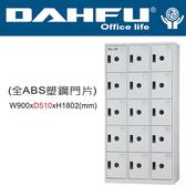 DAHFU 大富 DF-E5015F  全ABS塑鋼門片15人用多用途置物櫃-W900xD510xH1802(mm)  /  個