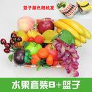 仿真水果蔬菜套裝假水果擺件塑料裝飾品玩具...