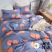 水洗棉純棉四件套床單被套床罩被套組單人雙人床上用品【君來佳選】