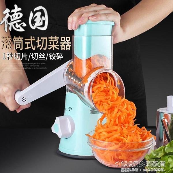 多功能切菜器家用切絲器擦土豆絲切片器刨絲器廚房神器滾筒切菜機 1955生活雜貨NMS