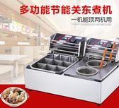 關東煮 魅廚關東煮機器商用煮面爐九格小吃路邊攤麻辣燙魚蛋串串設備鍋igo 城市科技