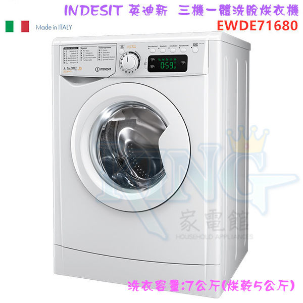 【含基本安裝+舊機回收】義大利INDESIT EWDE71680 三機一體洗脫烘 洗衣機 220V