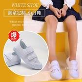兒童鞋 小白鞋學生童鞋帆布鞋白球鞋兒童白布鞋男童女童白色運動鞋【82折下殺】