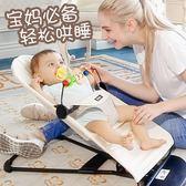 安撫躺椅 嬰兒搖椅搖籃椅寶寶躺椅安撫椅新生兒童哄睡哄娃神器小孩搖搖椅 魔法空間