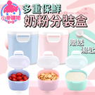 現貨 快速出貨【小麥購物】奶粉分裝盒 水果 零食 糖果 儲存盒 密封盒 奶粉盒 保鮮盒【G210】