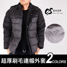 CS衣舖 超厚鋪棉 戶外防風 抗寒 內刷毛 連帽 長版大衣 外套 兩色 8003