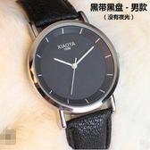 韓版時尚簡約潮流手錶男 全館免運