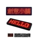 多國語言 LED字幕識別證名牌 字幕機...
