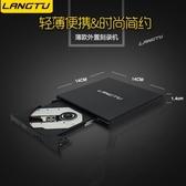 外置光驅usb台式電腦一體機筆記本通用移cd刻錄機