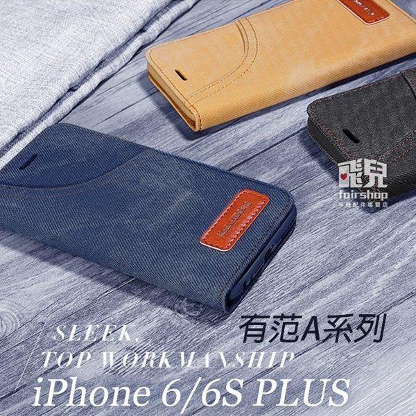 【妃凡】卡來登 iPhone 6/6S PLUS 有范A系列皮套 保護套 手機套 手機殼 可插卡 保護殼 i6 (KA)