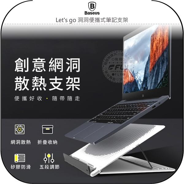 《飛翔無線3C》Baseus 倍思 Let's go 洞洞便攜式筆電支架│公司貨│網洞散熱 折疊收納 矽膠防滑